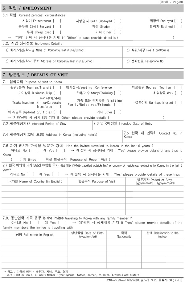 Đơn xin visa Hàn Quốc - Trang 3