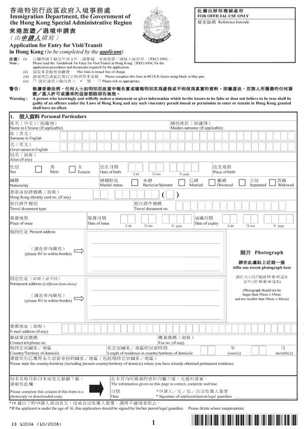 Đơn xin visa Hồng Kong được điền bằng tiếng Anh